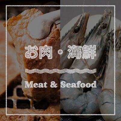 お肉・海鮮