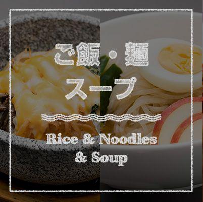 ご飯・麺・スープ