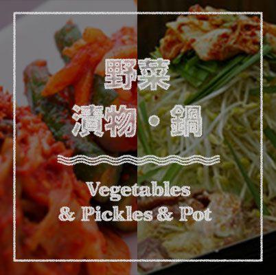 野菜・漬物・鍋