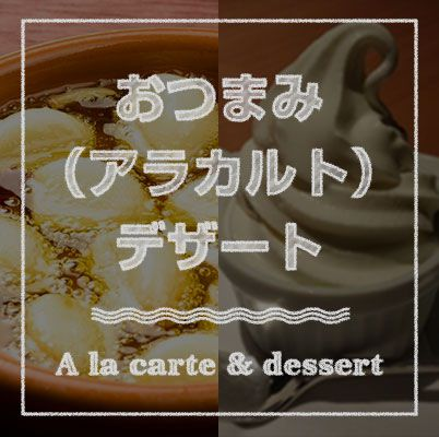 おつまみ(アラカルト)デザート