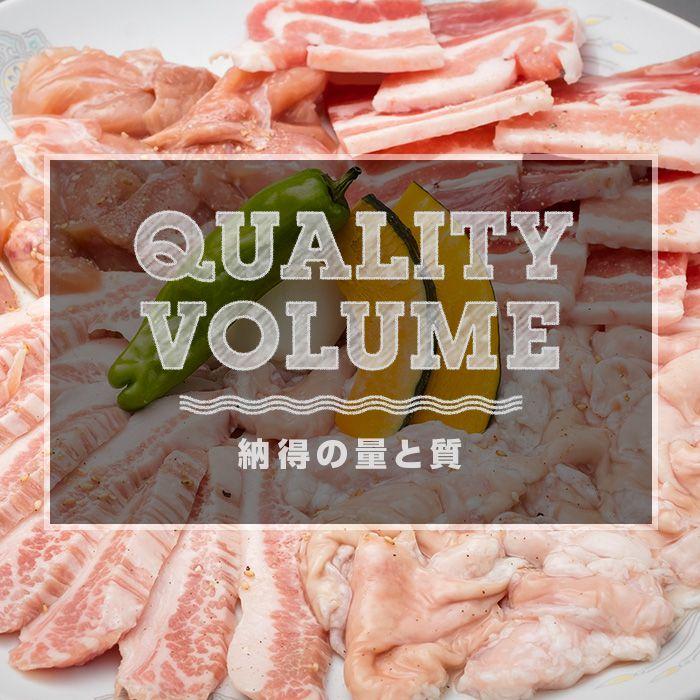 QUALITY VOLUME 納得の量と質