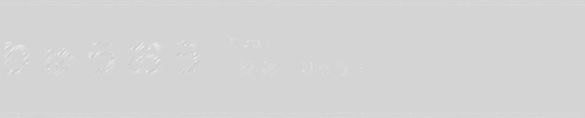 りゅうおう Ryuo (愛称:りゅう)