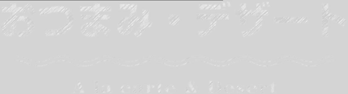 おつまみ・デザート A la carte & Desert