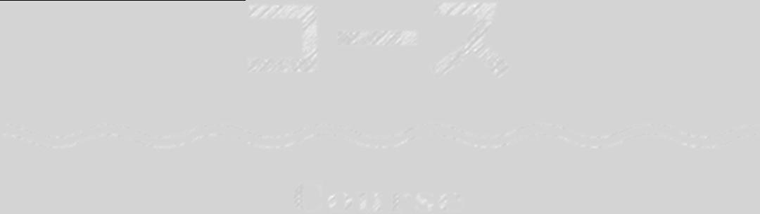 コース Course
