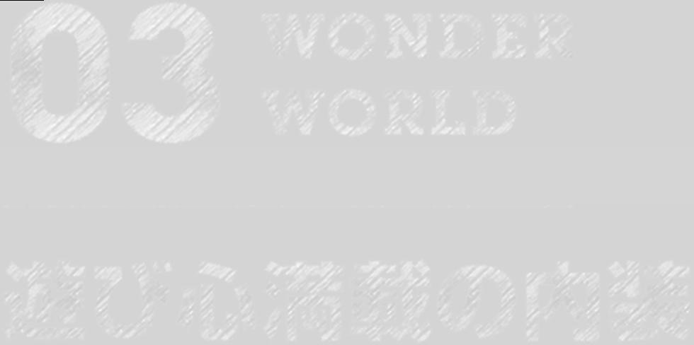 03 WONDER WORLD 遊び心満載の内装