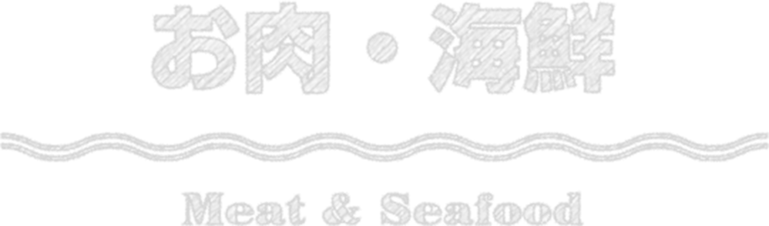 お肉・海鮮 Meat & Seafood