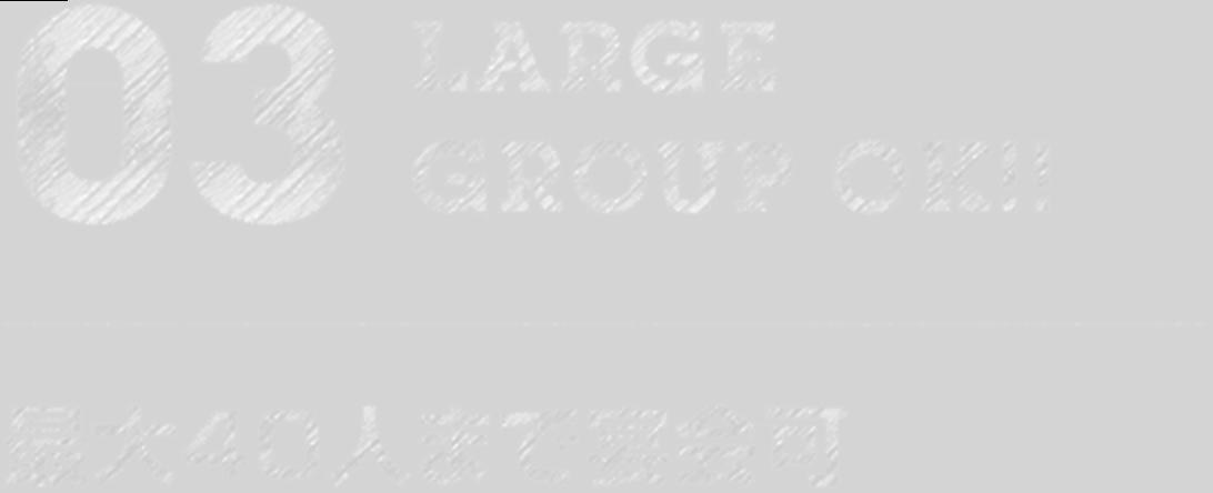 03 LARGE GROUP OK!! 最大40人まで宴会可